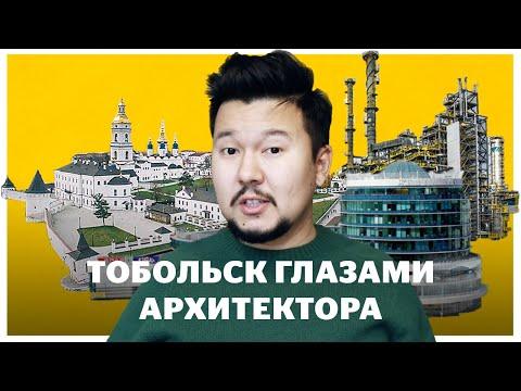 Тобольск: брат Тюмени с раздвоением личности