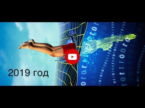 БИЗНЕС ПО-РУССКИ 2019/ЦИФРОВАЯ ТРАНСФОРМАЦИЯ