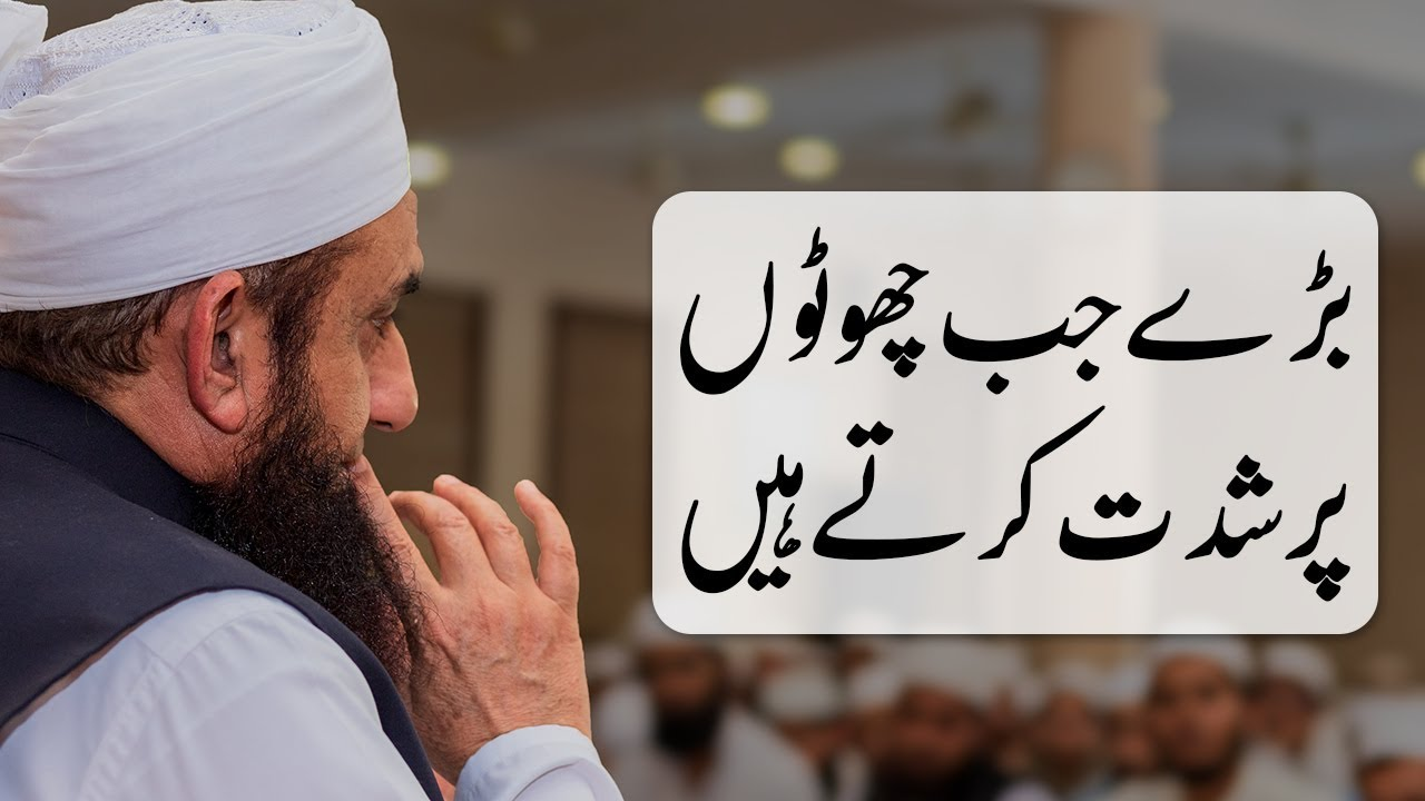 Deen دین رواج بن گیا ہے | Molana Tariq Jameel Latest Bayan 02-Feb-2019