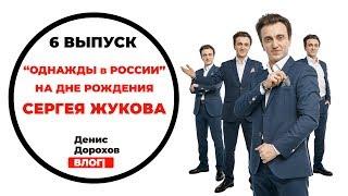"""Выпуск 6: """"Однажды в России"""" на дне рождения Сергея Жукова"""