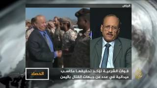 الحصاد - آخر التطورات الميدانية في القتال باليمن