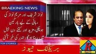 Nawaz sharif aur Maryam Nawaz ki rihayi ki khabar aagaye || PML N HD