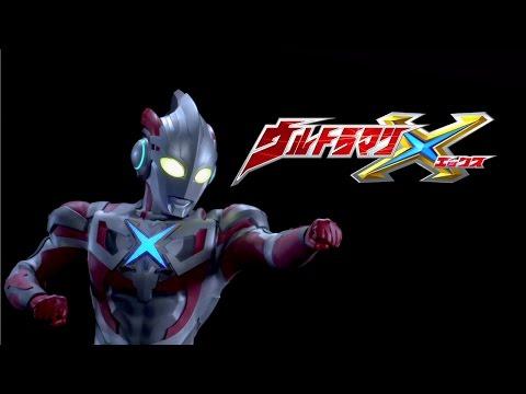 「ウルトラマンX」の参照動画