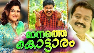 Manathe Kottaram Malayalam Full Movie # Dileep Malayalam Full Movie#  Malayalam Comedy Movies