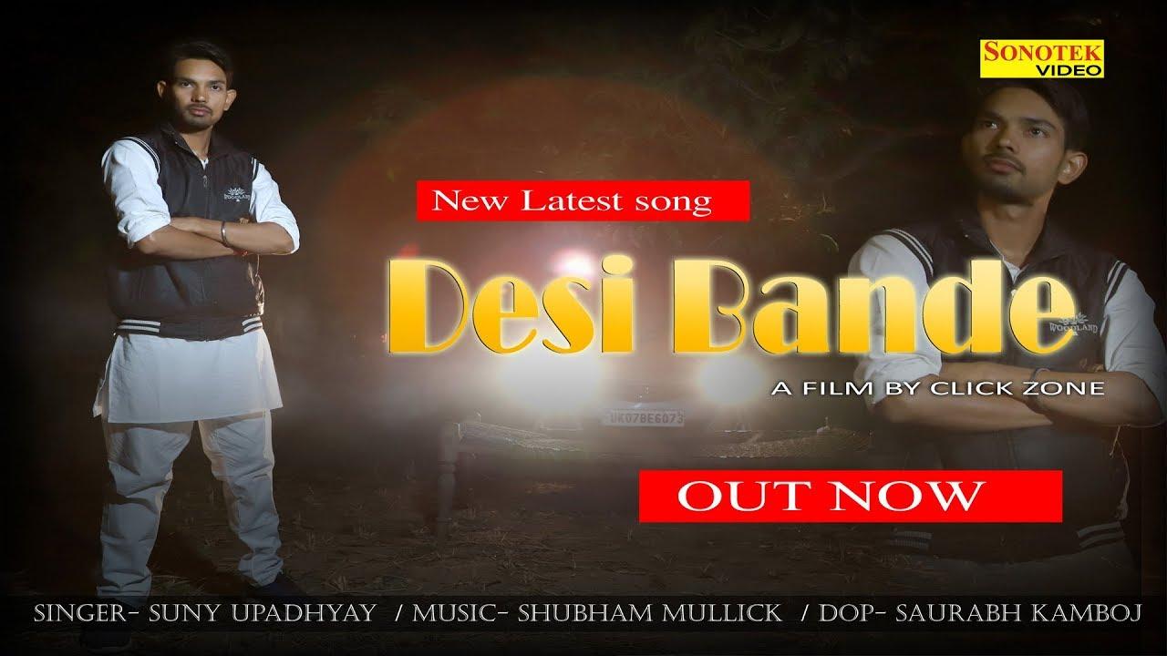 Desi Bande | Sunny Upadhyay | Shubham Mullick | Saurabh Kamboj | New DJ Song 2019