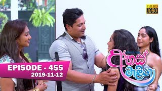 Ahas Maliga | Episode 455 | 2019-11-12