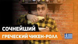 ГРЕЧЕСКИЙ ЧИКЕН-РОЛЛ