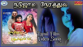 Nadujaama Nerathula    Marma Mudichi    Vijaya Lakshmi    Tamil Film Video Song