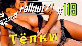 Тёлки → Часть 119 → Fallout 4 Прохождение на русском → 2 players