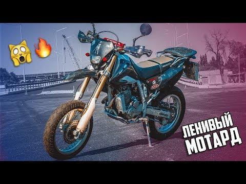 Лучший мотоцикл для города Honda XR250 SM Мотард