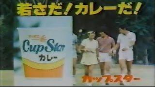1982年 サッポロ一番 カップスター ミネラル麦茶 昼ワイド あなたのスタ...