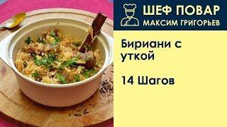 Бириани с уткой . Рецепт от шеф повара Максима Григорьева