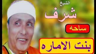 الشيخ شرف  (  بنت الاماره  ) ساحه ..  نسخه اصليه