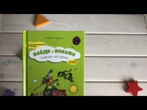 ОбзорКниги 👉 Сквозь историю - Найди и покажи - виммельбух- изд Клевер