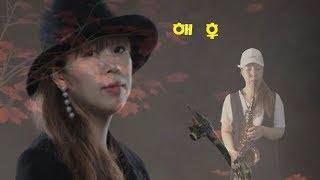색소폰연주(saxophone)-해후(최성수)-(알토) 김미영 연주//밍밍