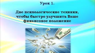 Две психологические техники, чтобы быстро улучшить финансовое положение(, 2015-04-15T12:54:04.000Z)