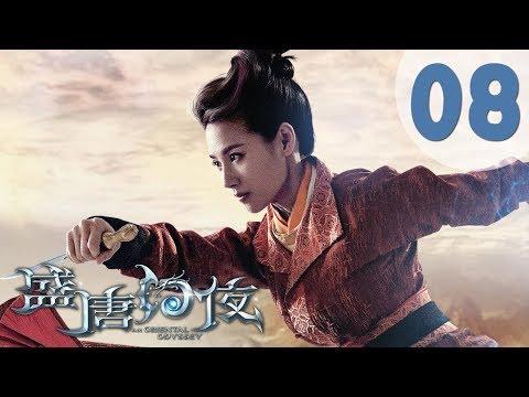 【ENG SUB】盛唐幻夜 08 | An Oriental Odyssey 08(吴倩、郑业成、张雨剑、董琦主演)