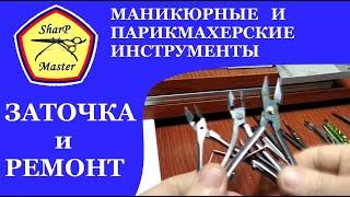 Обзор маникюрных и парикмахерских инструментов