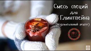 Рецепт смеси пряностей для глинтвейна