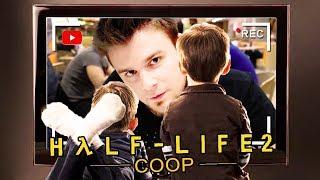 TYPOWA BAZA FANÓW YOUTUBERÓW! | Half-Life 2: Coop [#6] /Synergy Mod (W: Dobrodziej)