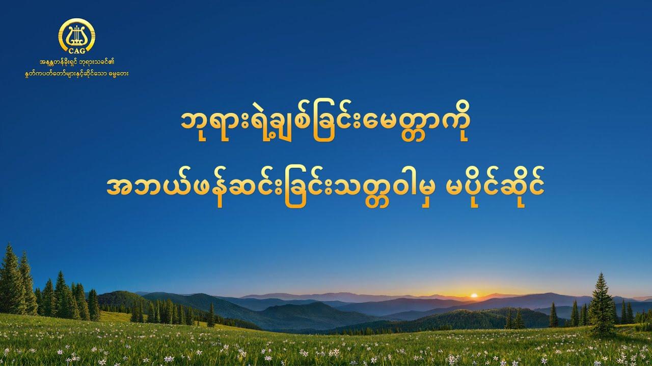 Myanmar Praise Song - ဘုရားရဲ့ချစ်ခြင်းမေတ္တာကို အဘယ်ဖန်ဆင်းခြင်းသတ္တဝါမှ မပိုင်ဆိုင်