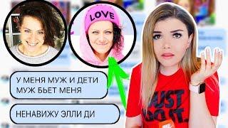 ПЕРЕПИСКА С ЭННИ МЭДЖИК ОНА СКРЫВАЕТ СВОИХ ДЕТЕЙ !