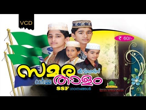 SAMARA jeevidathin darma THAALAM_SSF Songs_Trailer_by KUFIYA