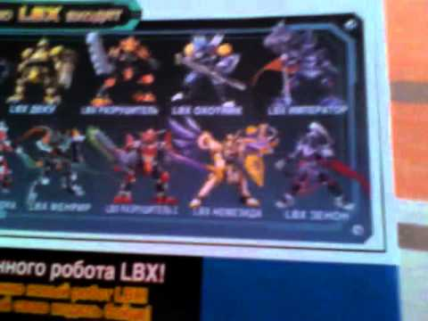 «lbx — битвы маленьких гигантов» (яп. ダンボール戦機, англ. Lbx — battle of little giants). Такого талантливого механика как он, трудно найти.