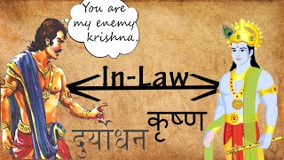 दुश्मन होकर भी...श्री कृष्ण और दुर्योधन थे समधी ! | How Was Lord Krishna Related To Duryodhana |