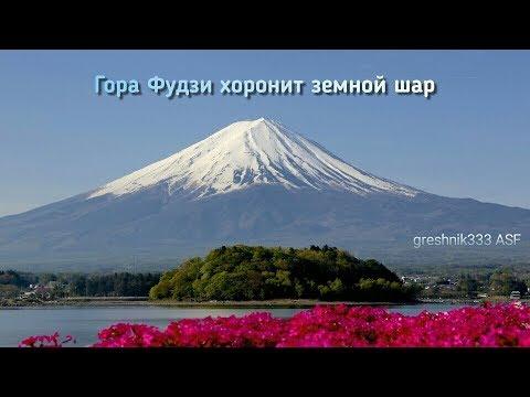 Гора Фудзи хоронит земной шар