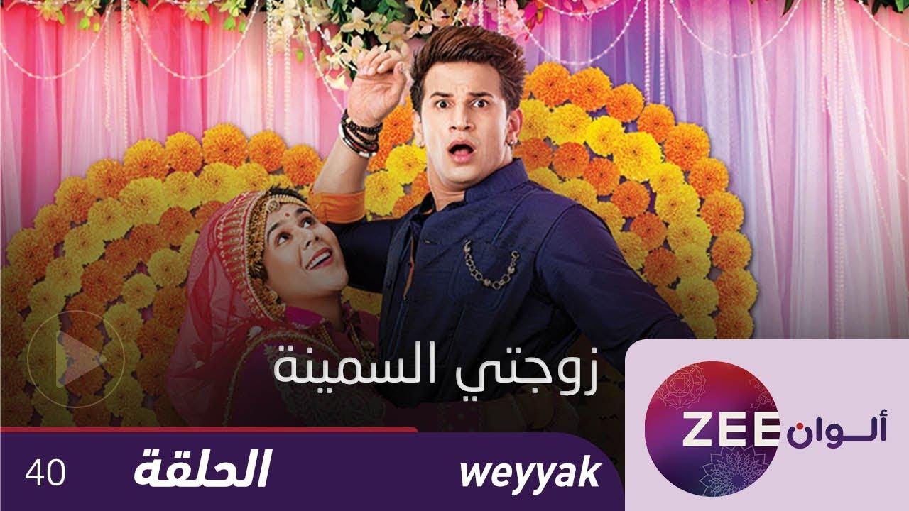 مسلسل زوجتي السمينة - حلقة 40 - ZeeAlwan
