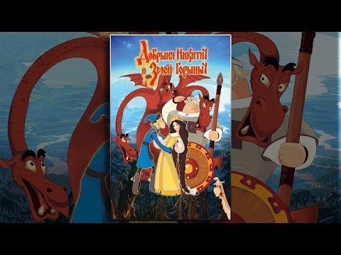 Добрыня Никитич и Змей Горыныч | Мультфильмы для всей семьи