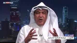 الكويت.. ميزانية إضافية للتسليح