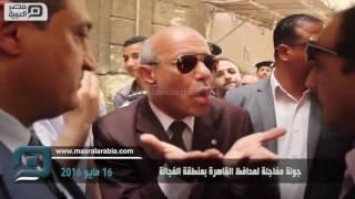 مصر العربية | جولة مفاجئة لمحافظ القاهرة بمنطقة الفجالة