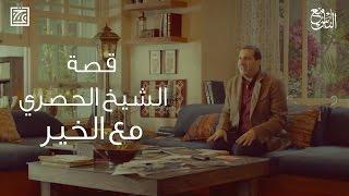 قصة الشيخ الحصري مع الخير