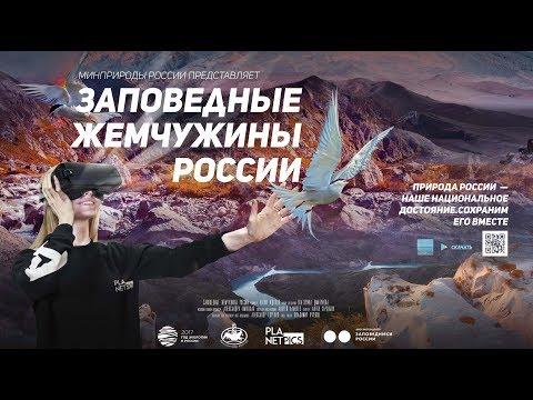 Заповедные жемчужины России