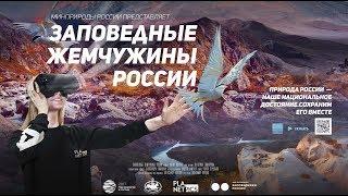 Заповедные жемчужины России (360)