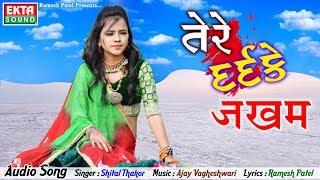 Tere Dard Ke Zakham || Shital Thakor || New Hindi Song || Audio || Ekta Sound