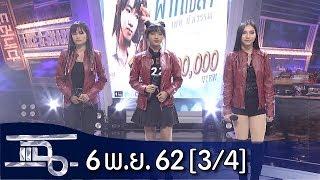 แฉ [3/4] l 6 พฤศจิกายน 2562 l สามสาวนักร้องลูกทุ่งอีสานอินดี้ร้อยล้านวิว