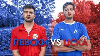 ЛЕВСКИ VS ЦСКА!