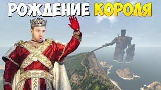 РОЖДЕНИЕ КОРОЛЯ в Reign of Kings