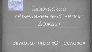 Игра для слепых 'Огнеслава'. Демо