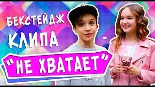 БЭКСТЕЙДЖ КЛИПА