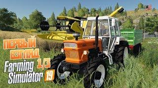 Farming Simulator 19 - Обзор и первый взгляд Ферма симулятор 19 ч1/3