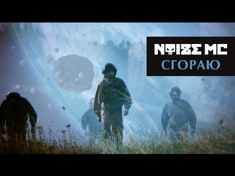 preview Noize MC — Сгораю from youtube