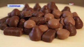 В шоколаде. Без обмана