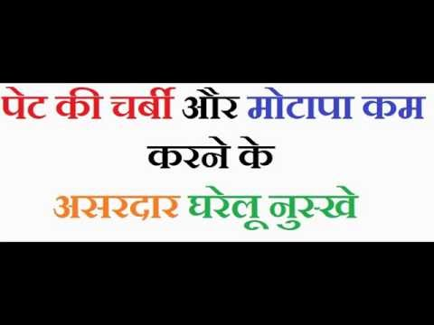 Home Remedies for Obesity & Weight Loss in Hindi