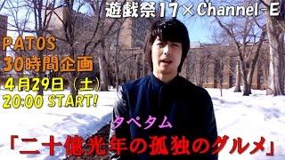 チケットのご予約はコチラ http://yugisai.webcrow.jp/ticket.html ☆遊...