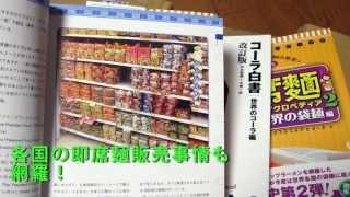 社会評論社 即席麺サイクロペディア2 世界の袋麺編 Sokusekimencyclopedia 2