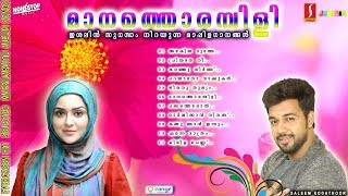 For more superhit songs subscribe here now :https://goo.gl/zxeta8 mappila paattu or song is a folklore muslim genre rendered to lyrics in colloq...